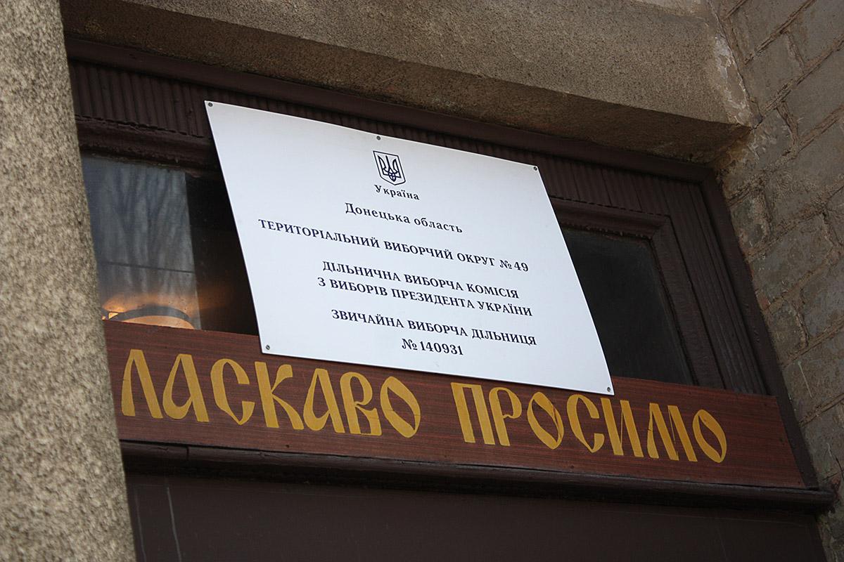 Ждут перемен: как на оккупированном Донбассе встретили победу Зеленского