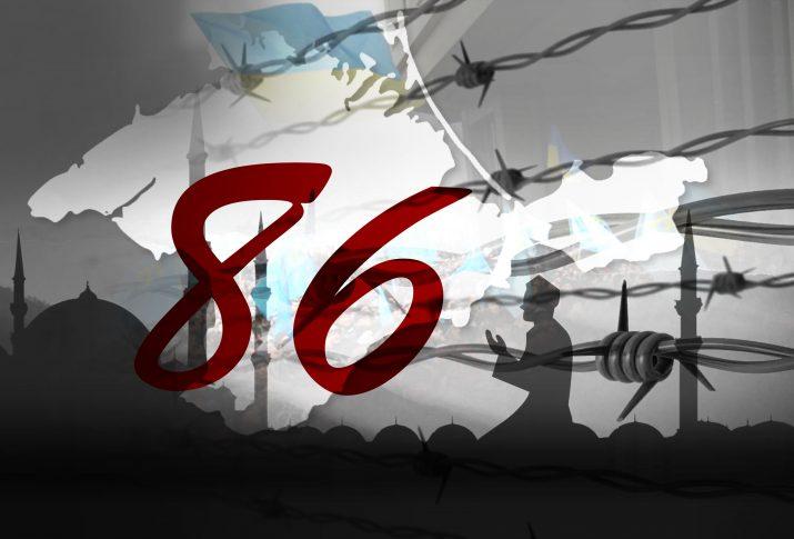 86 ЧЕЛОВЕК ЛИШЕНЫ СВОБОДЫ В КРЫМУ ПО ПОЛИТИЧЕСКИМ И РЕЛИГИОЗНЫМ ПРИЗНАКАМ