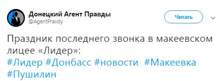 Почувствуйте разницу: появились знаковые фото главарей ДНР и школьников на последнем звонке