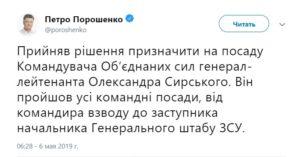 Порошенко назначил нового командующего ООС