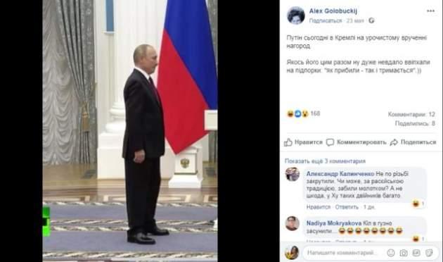 Путин на людях оконфузился неприличными штанами