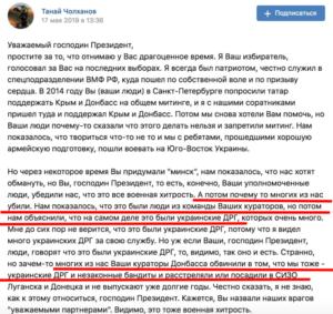 Российский неонацист обвинил Путина в предательстве