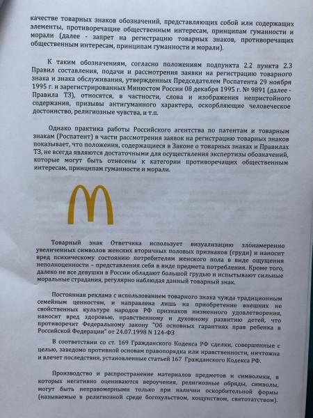 Россиянка разглядела грудь в логотипе Макдональдса