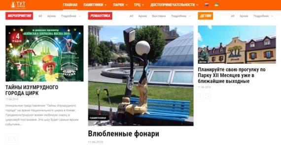 Запущен новый сайт из раздела гид по городу «Тут Киев»
