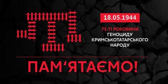 Сьогодення кримських активістів, або паралель з геноцидом кримсько-татарського народу 1944 року