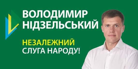 Владимир Нидзельский баллотируется в народные депутаты по 97 округу