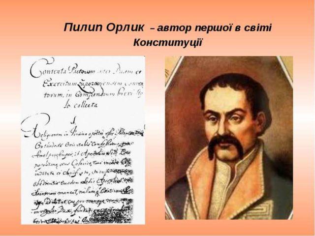 День Конституции Украины: история появления основного закона страны