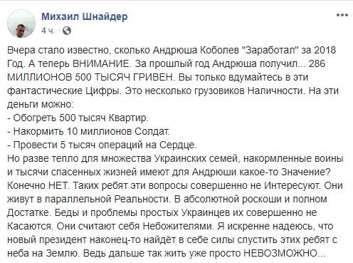 Коболев ошарашил украинцев космической зарплатой: «Можно накормить миллионы солдат»