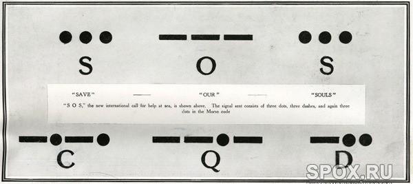 Первое использование сигнала SOS