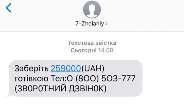 В Киеве набирает оборот новая схема «развода»