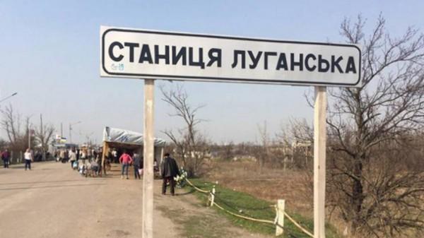Вблизи Станицы Луганской началось разведение сил и средств сторон
