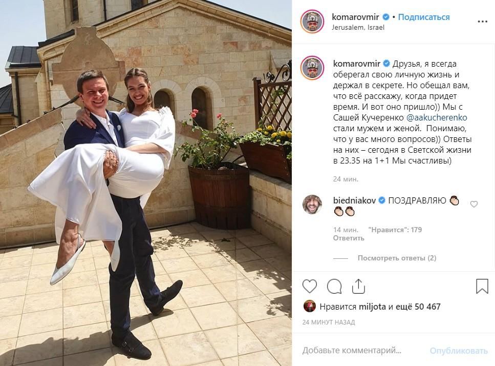Ведущий Дмитрий Комаров тайно женился на украинской знаменитости