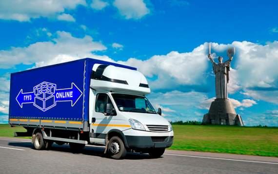 В Киеве открылся новый сервис грузового такси «Груз Online»