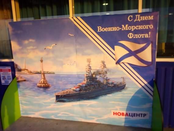 «Ну, за НАТО в Севастополе!»: в РФ издали листовку с линкором США в Крыму. ФОТО