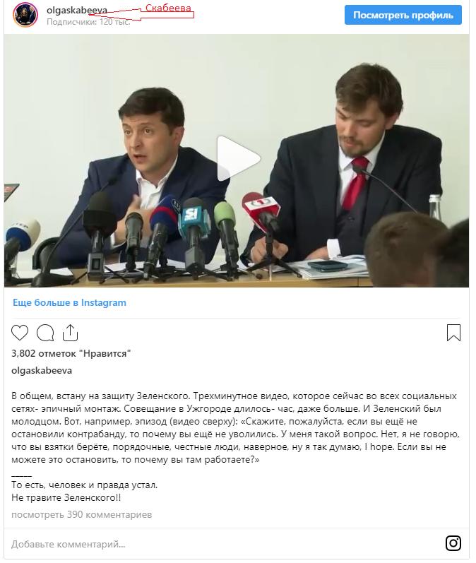 А вот Скабеева и Соловьёв встали на защиту Зеленского