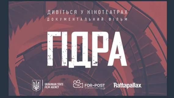 «Гидра»: в прокат выходит фильм об уникальной спецоперации СБУ. ВИДЕО