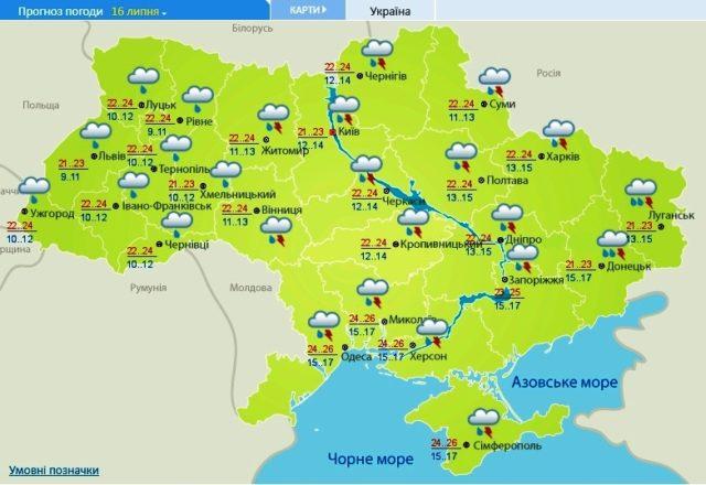 Непогода обрушится на украинцев: к чему следует приготовиться, новый прогноз