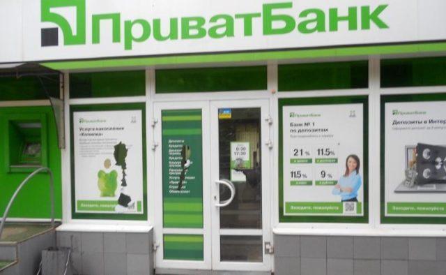 ПриватБанк блокує рахунки українців: «Нам дуже шкода …»