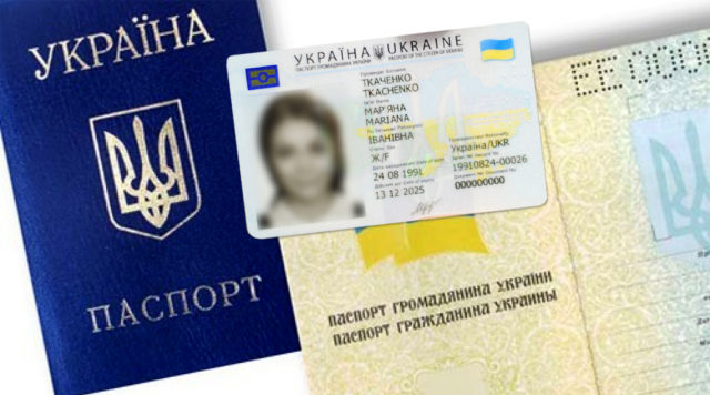 Украинцы останутся без привычных паспортов: когда и как это произойдет