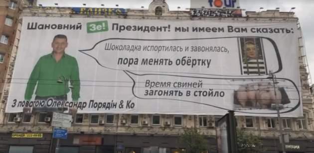 В центре Киева появился баннер-обращение к Зеленскому