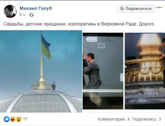 Зеленский залез на купол Верховной Рады: соцсети взбудоражили странные фото