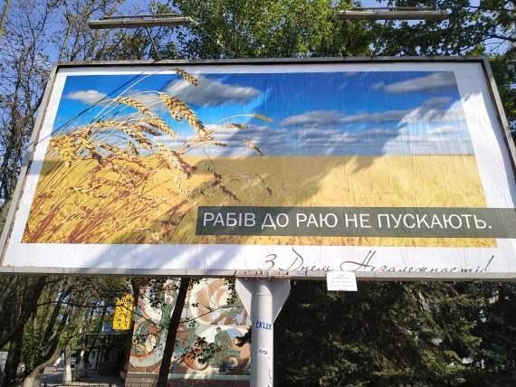 Ми незалежні українці, адже рабів до раю не пускають