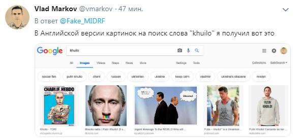 Google открыто унизил Путина: «Теперь Вова прославился на весь мир»