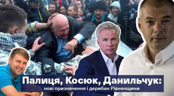 Нові призначення: Рівненщину віддали на дерибан Палиці, Косюку і Данильчуку (ексклюзив)