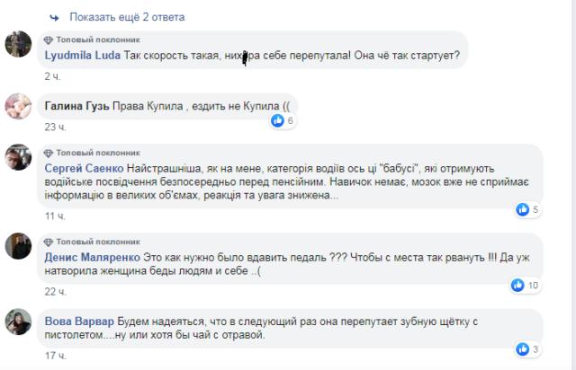 «Постоянно б*хая ездит»: украинцы накинулись на тещу Притулы после ДТП