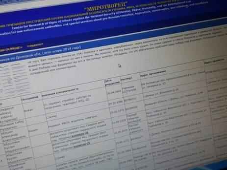 """В Германии осудили существование сайта """"Миротворец"""""""