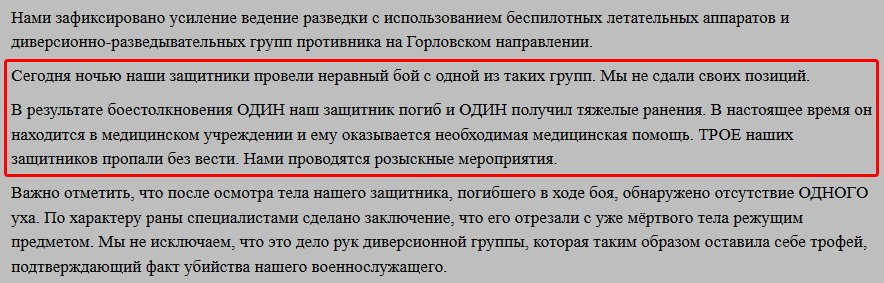 Веселые басуринки: в «днр» заявили о пропаже уха «ополченца», подозревают укрДРГ