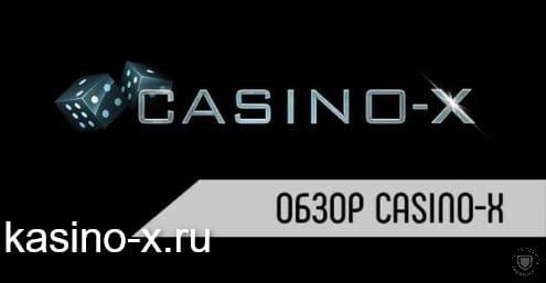 Обзор онлайн-казино Х