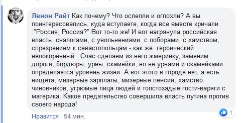 Жители Севастополя обвинили Путина в предательстве