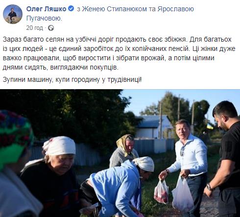 Ляшко взбесил украинцев новой выходкой прямо на дороге: «Что ж них*ена не сделали?!»