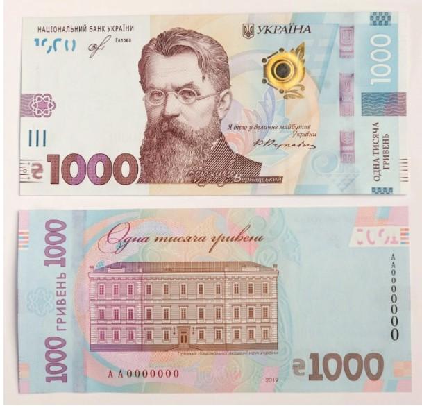 Новые 1000 гривен с Вернадским: украинцам показали, как выглядит самая крупная купюра