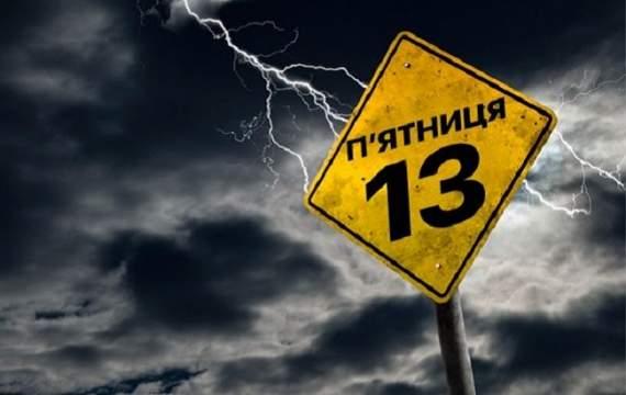 Пятница 13-е пришлась на черное полнолуние: как уберечься знакам Зодиака