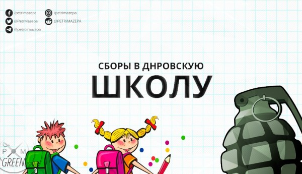 Сборы в ДНРовскую школу