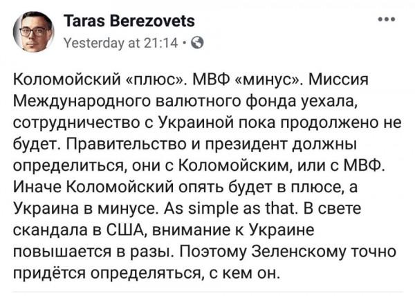 Украина может протянуть без МВФ 3-6 месяцев, Березовец