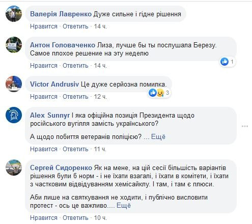 Украина покинула ПАСЕ: точку в скандале поставила глава делегации