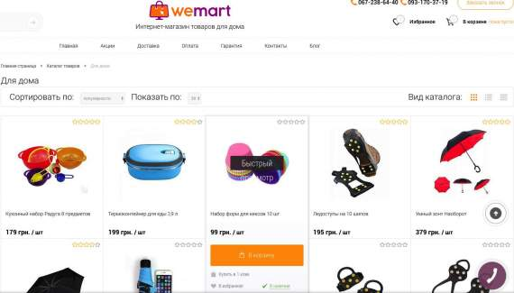 https://we-mart.com