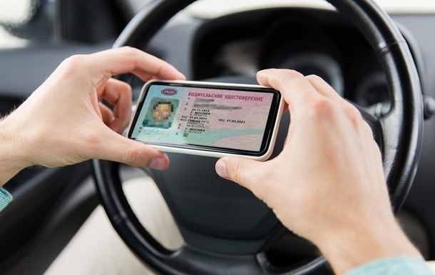 Как скачать водительские права в смартфон