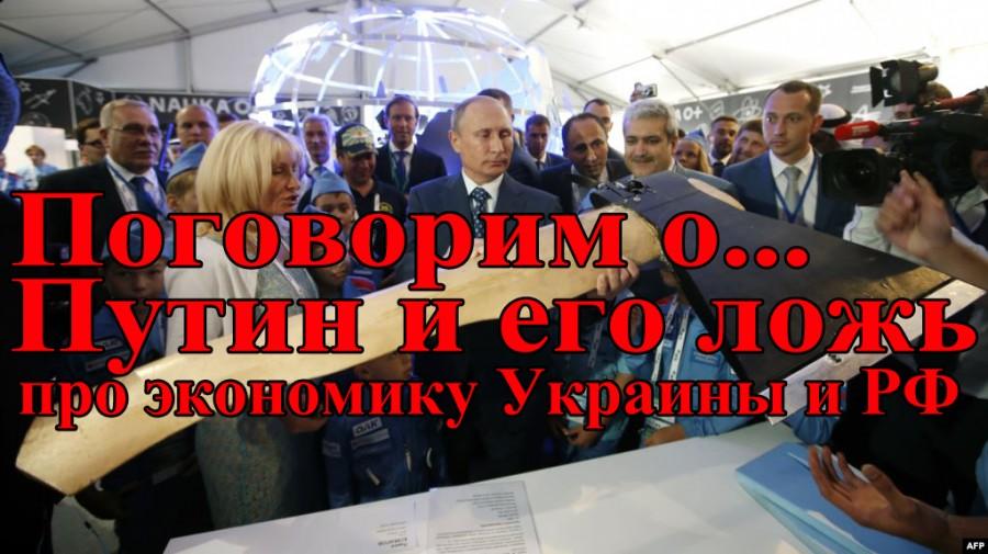 Путин и его ложь про экономику Украины и РФ (анонс стрима)