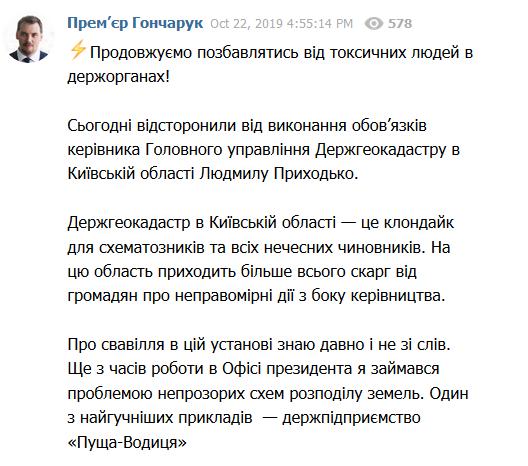 У Зеленского жестко расправились с Приходько, появилось экстренное заявление: что произошло