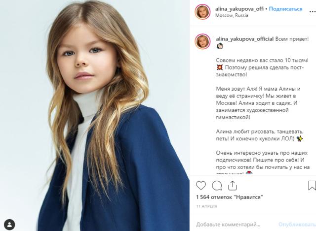 «В этих глазах можно утонуть»: 6-летняя Алина признана самым красивым ребенком в мире