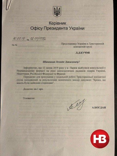 Всплыло тайное письмо-указание Богдана – Кучме по «формуле Штайнмайера»