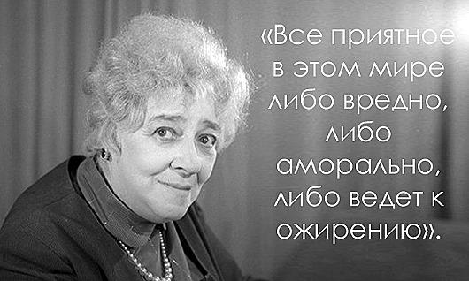 Не в бровь, а в глаз! Подборка самых интересных советов от Фаины Раневской