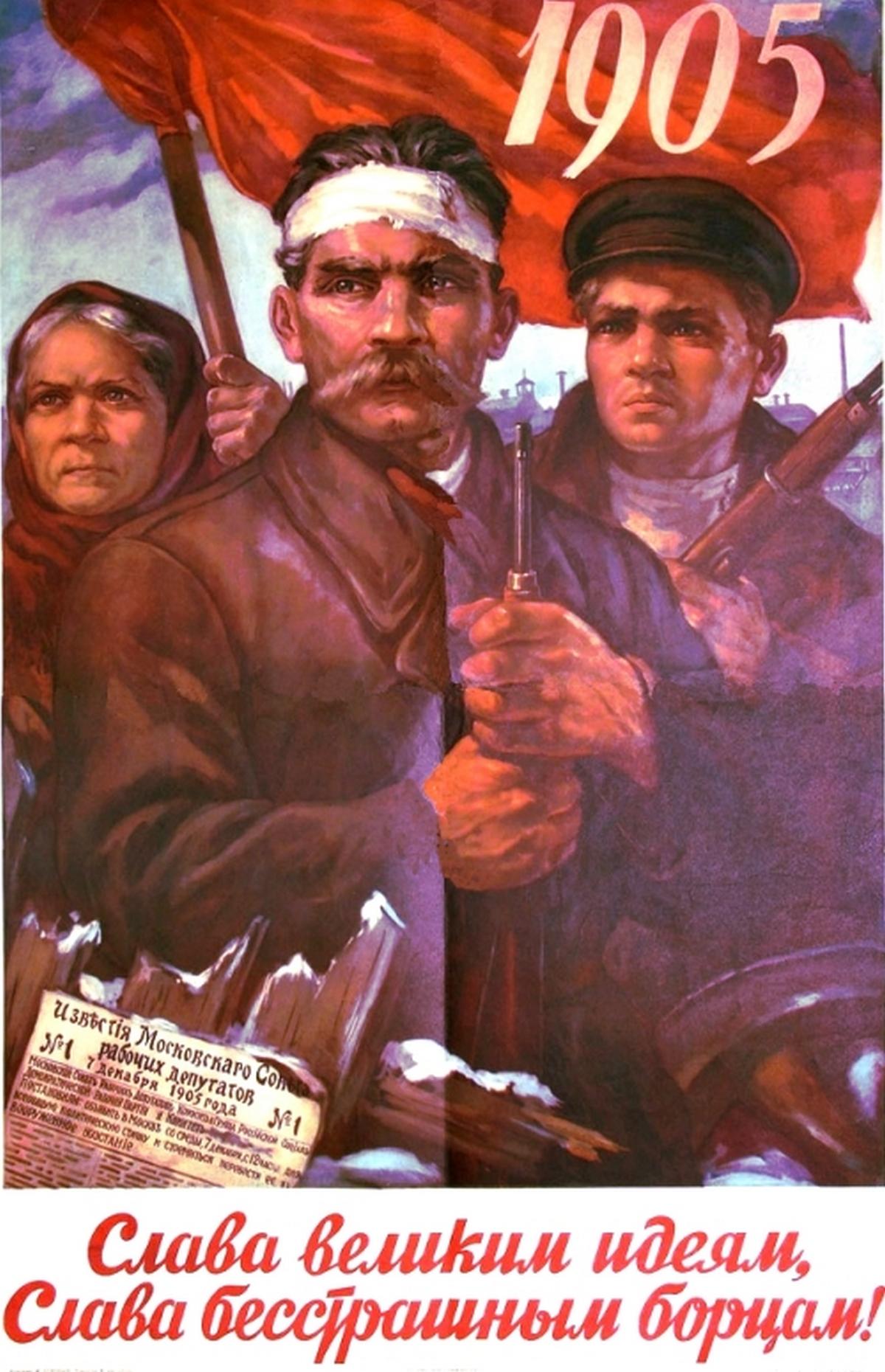 Скелеты в шкафу первой русской революции.