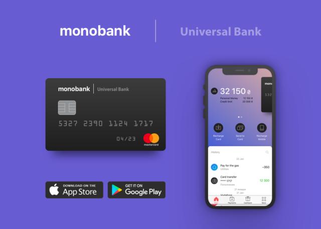 Что такое «Монобанк»: плюсы и минусы нового финансового сервиса