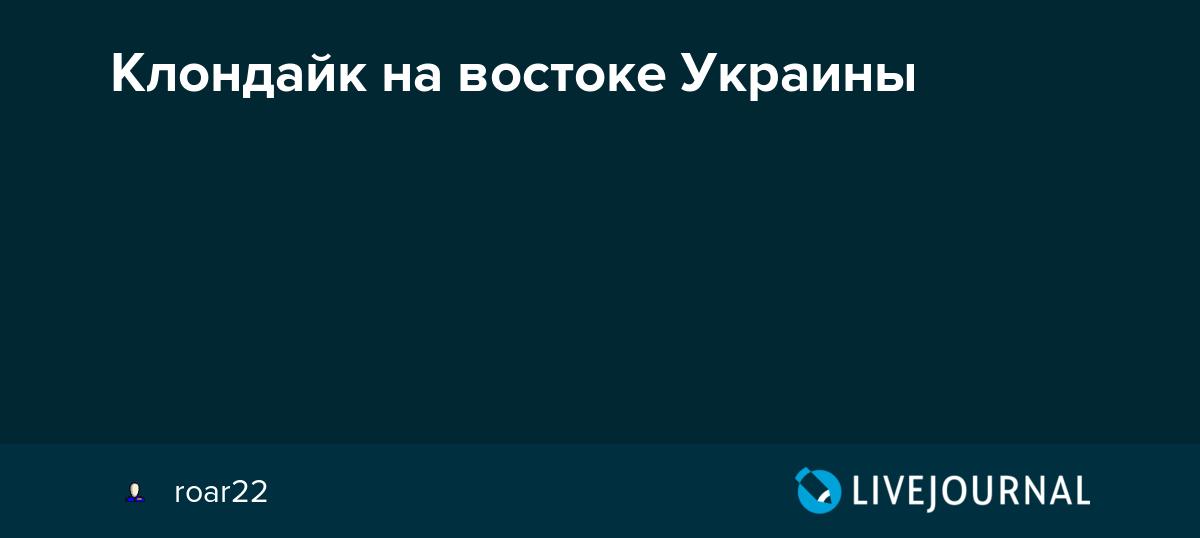 Клондайк на востоке Украины