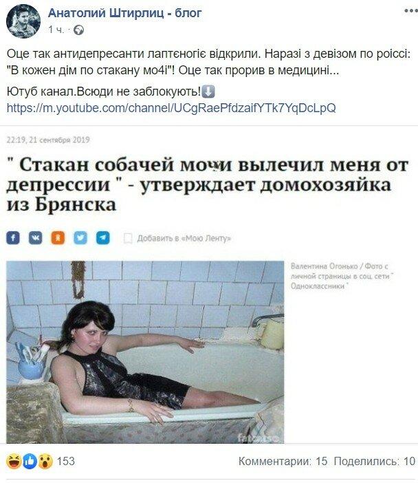 """""""Прорыв"""" российской медицины подняли на смех: «В каждый дом – по стакану мочи»"""